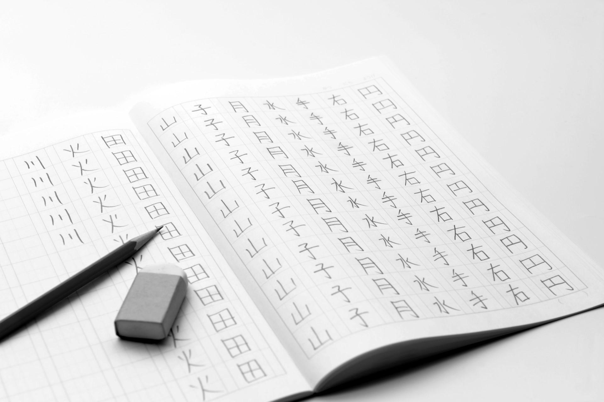 Hiragana, katakana e kanji, la lingua giapponese