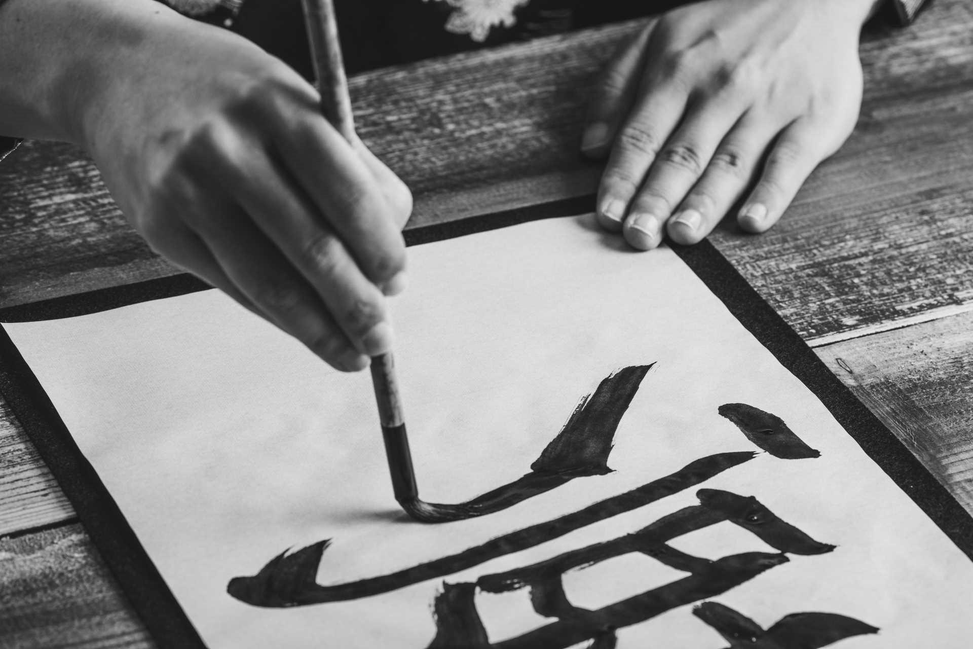 Shodō, arte giapponese della calligrafia